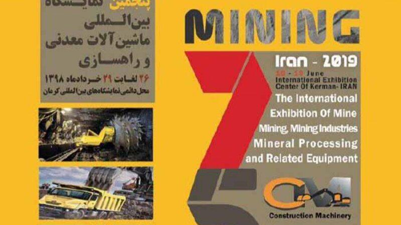نمایشگاه بین المللی معدن